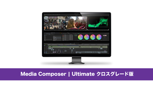Avid Media Composer | Ultimate クロスグレード版