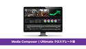 Avid Media Composer | Ultimate クロスグレード版 の通販