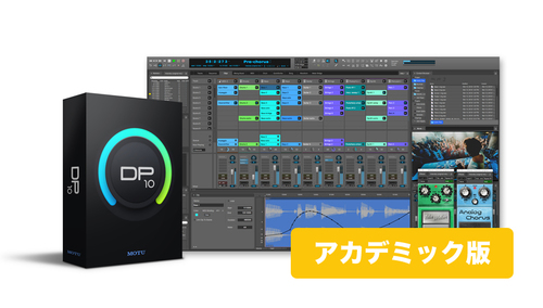 MOTU Digital Performer 10 EDU アカデミック版 ★HAPPY SUMMER SALE 第四弾!