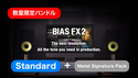 Positive Grid BIAS FX 2.0 Standard + Metal Signature Pack ★数量限定バンドル!の通販