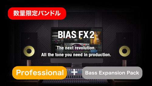 Positive Grid BIAS FX 2.0 Professional + Bass Expansion Pack ★在庫限り特価!