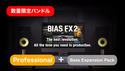 Positive Grid BIAS FX 2.0 Professional + Bass Expansion Pack ★数量限定バンドル!の通販