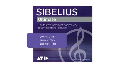 AVID Sibelius   Ultimate アップグレード・サポートプラン再加入版(1年) 開封B級品