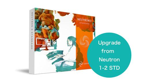 iZotope Neutron 3 Standard アップグレード版【対象:Neutron 1-2 Standard】