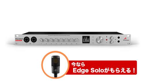 Antelope Audio Discrete 8 Synergy Core ★今ならEdge Soloをプレゼント!