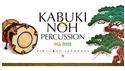 SONICA KABUKI & NOH PERCUSSION 96k MASTER EDITION ★数量限り特価!の通販