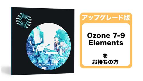iZotope Ozone 9 Advanced アップグレード版【対象:Ozone 7-9 Elements】