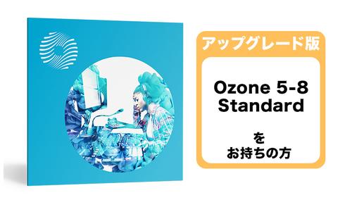 iZotope Ozone 9 Standard アップグレード版【対象:Ozone 5-8 Standardをお持ちの方】 ★Mix & Master セール!在庫限り!さらにポイント10%還元!
