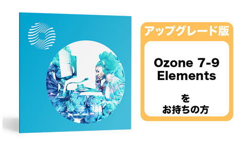 iZotope Ozone 9 Standard アップグレード版【対象:Ozone 7-9 Elements】 ★Growing Ozone Layer セール!在庫限り!