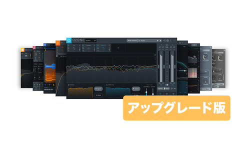 iZotope Music Production Suite 3 アップグレード版【対象:Tonal Balance Bundle】 ★iZotope June Special!在庫限り!