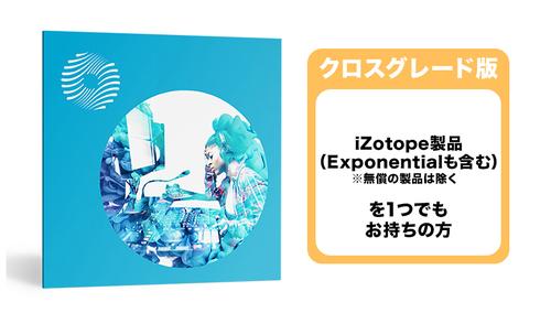 iZotope Ozone 9 Standard クロスグレード【対象:(Elementsを含む) iZotope製品を1つ以上お持ちの方】