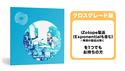 iZotope Ozone 9 Standard クロスグレード【対象:(Elementsを含む) iZotope製品を1つ以上お持ちの方】 の通販