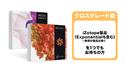 iZotope Vocal Bundle 2 クロスグレード版【対象:iZotope製品を1つでもお持ちの方】 ★在庫限り!の通販