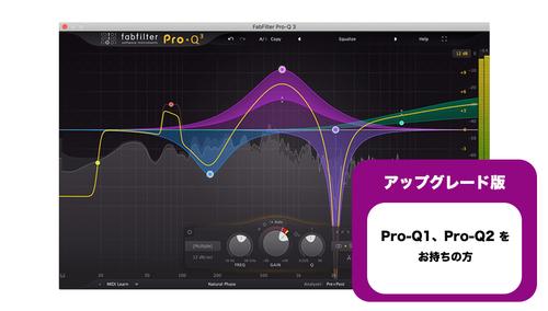 FabFilter Pro-Q3アップグレード版