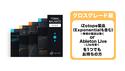 iZotope Tonal Balance Bundle クロスグレード 【対象:iZotope・Exponential・Ableton Live(Intro、Standard、Suite)を1つでもお持ちの方】 ★iZotope Januaryキャンペーン 1月31日まで!の通販