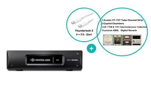 Universal Audio UAD-2 SATELLITE THUNDERBOLT OCTO CORE(Thunderbolt 2接続) ★クーポンコードで5%OFF!2020大決算ブランド市★Universal Audio 人気プラグイン無償提供プロモーション!