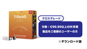 IK Multimedia T-RackS 5 MAX クロスグレード DL版【対象:€99.99以上のIK有償製品をご登録のユーザーの方】 ★New Year New Gear プロモ!2月2日まで!の通販