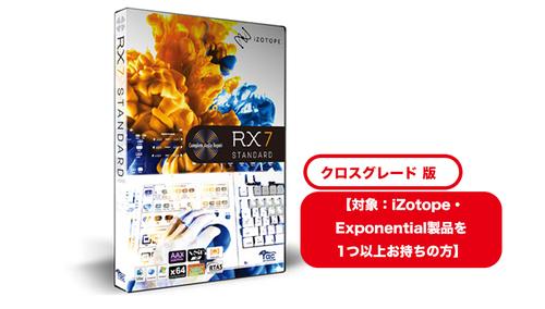 iZotope RX 7 Standard クロスグレード【対象:iZotope・Exponential製品を1つでもお持ちの方】 ★在庫限り特価!