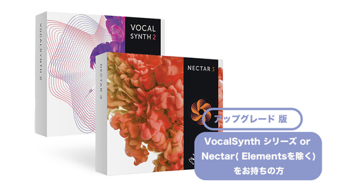 iZotope iZotope Vocal Bundle アップグレード版【対象:VocalSynth シリーズ or Nectar ( Nectar Elementsを除く)をお持ちの方】 ★在庫限り!