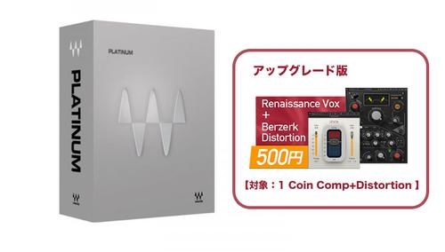 Waves Platinum アップグレード【対象:1 Coin Comp+Distortion をご購入された方】 ★在庫限り!