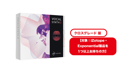 iZotope VocalSynth 2 クロスグレード 【対象:iZotope・Exponential製品を1つでもお持ちの方】 ★在庫限り特価!