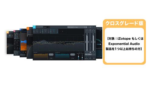 iZotope Music Production Suite 3 クロスグレード【対象:iZotope・Exponential Audio製品を1つ以上お持ちの方】 ★在庫限り特価!