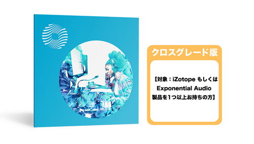 iZotope Ozone 9 Standard クロスグレード 【対象: iZotope・  Exponential Audio製品をお持ちの方】 ★半期大決算SALE2020 第一弾!