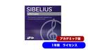AVID Sibelius Ultimate サブスクリプション (1年) アカデミック版 ★Sibelius サブスクリプション期間限定セール!5月29日まで!の通販