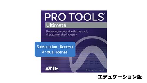 Avid Pro Tools | Ultimate サブスクリプションライセンス更新 学生/教員用 (DL納品)