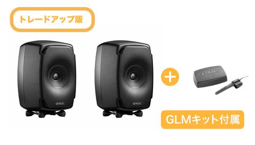 GENELEC 8331A ブラック(1Pair)トレードアップ ★1031/1032/1030のオーナー様限定!12月25日までの特別価格!