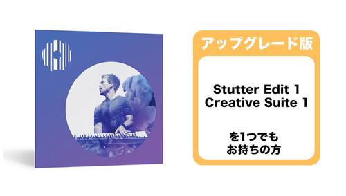 iZotope Stutter Edit 2 アップグレード版【対象:Stutter EditまたはCreative Suite 1】 ★在庫限り特価!