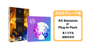 iZotope RX 7 Advanced & Dialogue Match Bundle クロスグレード【対象:RX Elements or Plug-In Packをお持ちお方】 ★July Special キャンペーン!7月31日まで!の通販