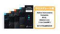 iZotope Tonal Balance Bundle クロスグレード【対象: NI Komplete ユーザー&Ablton Live ユーザーの方( Live Liteは除く)】 ★在庫限り特価!の通販