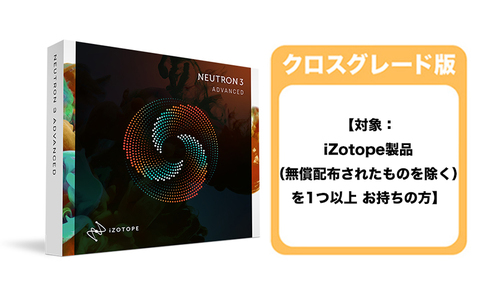 iZotope Neutron 3 Advanced クロスグレード【対象:iZotope製品(無償配布されたものを除く)を1製品をお持ちの方】