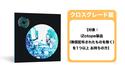 iZotope Ozone 9 Advanced クロスグレード【対象:iZotope製品(無償配布されたものを除く)を1製品をお持ちの方】 の通販