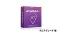 IK Multimedia AmpliTube 5 クロスグレード 【対象:€99.99以上のIK有償製品をご登録のユーザーの方】ダウンロード 期間延長★AmpliTube 5 イントロ特価キャンペーン!の通販