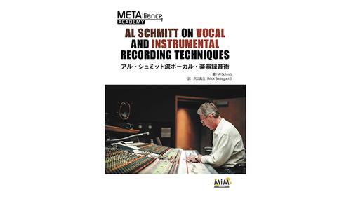 ROCK ON PRO AL SCHMITT ON VOCAL AND INSTRUMENTAL RECORDING TECHNIQUES 〜アル・シュミット流 ボーカル・楽器録音術〜