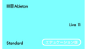Ableton Live 11 Standard EDU(ダウンロード版) ★ポイント10%還元!の通販