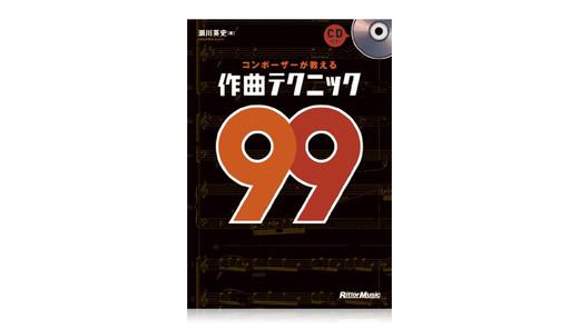 リットー コンポーザーが教える作曲テクニック99(CD付き)