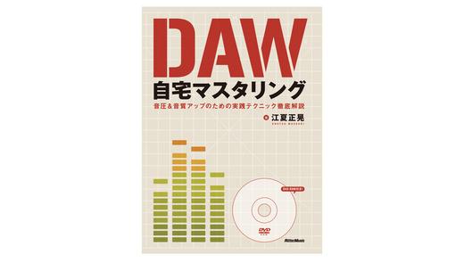 リットーミュージック DAW自宅マスタリング