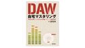リットーミュージック DAW自宅マスタリング の通販