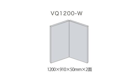 Very-Q VQ1200-W グレー