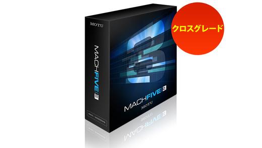 MOTU MachFive 3 クロスグレード