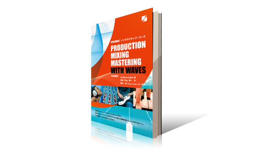 Waves Production Mixing Mastering with Waves(日本語版)