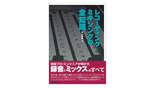 リットー レコーディング/ミキシングの全知識[改訂版]