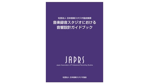 JAPRS 音楽録音スタジオにおける音響設計ガイドブック