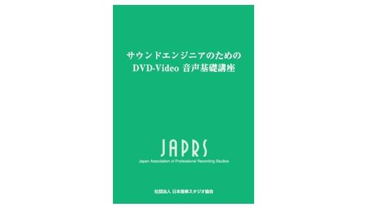 JAPRS サウンドエンジニアのためのDVD-Video音声基礎講座