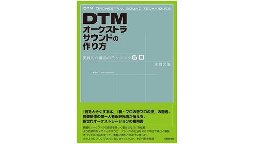 Stylenote DTMオーケストラサウンドの作り方