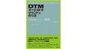 Stylenote DTMオーケストラサウンドの作り方 の通販