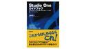 Stylenote Studio Oneガイドブック の通販